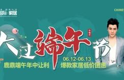 6月13日,著名演员/歌手许绍洋亲临鹿鼎,陪你一起大过端午节!